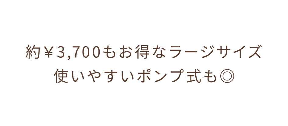 約¥3,700もお得なラージサイズ使いやすいポンプ式も◎
