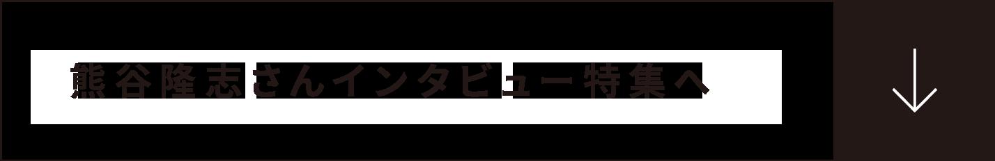 edenworksインタビュー特集へ