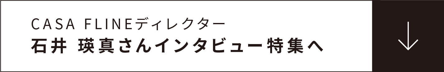 石井 瑛真さんインタビュー特集へ