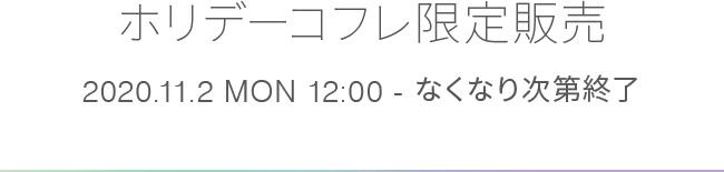 ホリデーコフレ限定販売 2020.11.2 MON 12:00 - なくなり次第終了