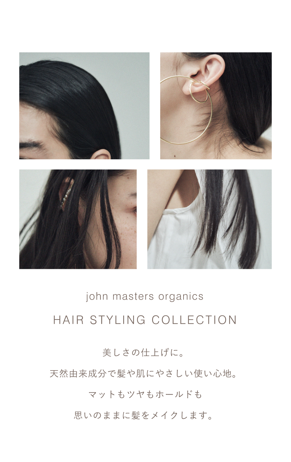 john masters organics HAIR STYLING COLLECTION