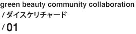 green beauty community collaboration / ダイスケリチャード / 01