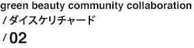 green beauty community collaboration / ダイスケリチャード / 02