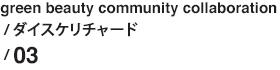 green beauty community collaboration / ダイスケリチャード / 03
