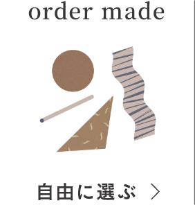 order made 自由に選ぶ