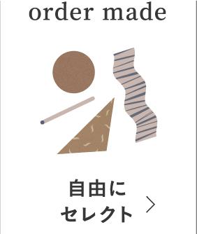 order made 自由にセレクト