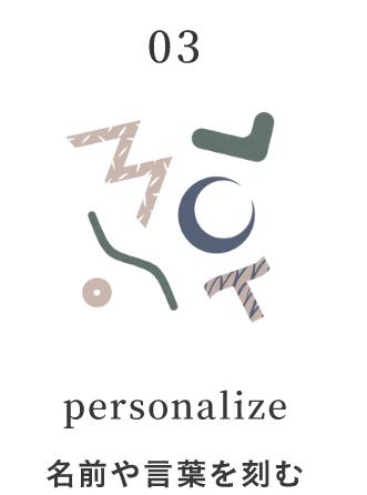 personalize 名前や言葉を刻む