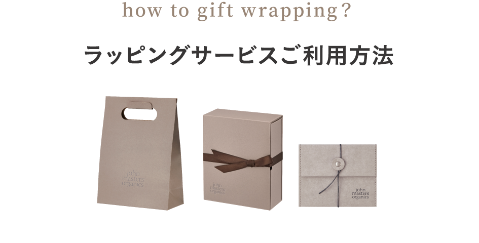 how to gift wrapping ? ラッピングサービスご利用方法