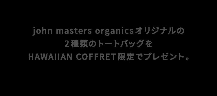 john masters organicsオリジナルの