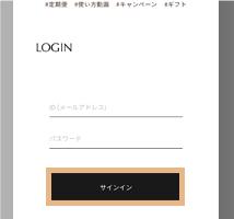メールアドレスとパスワードを入力してサインイン