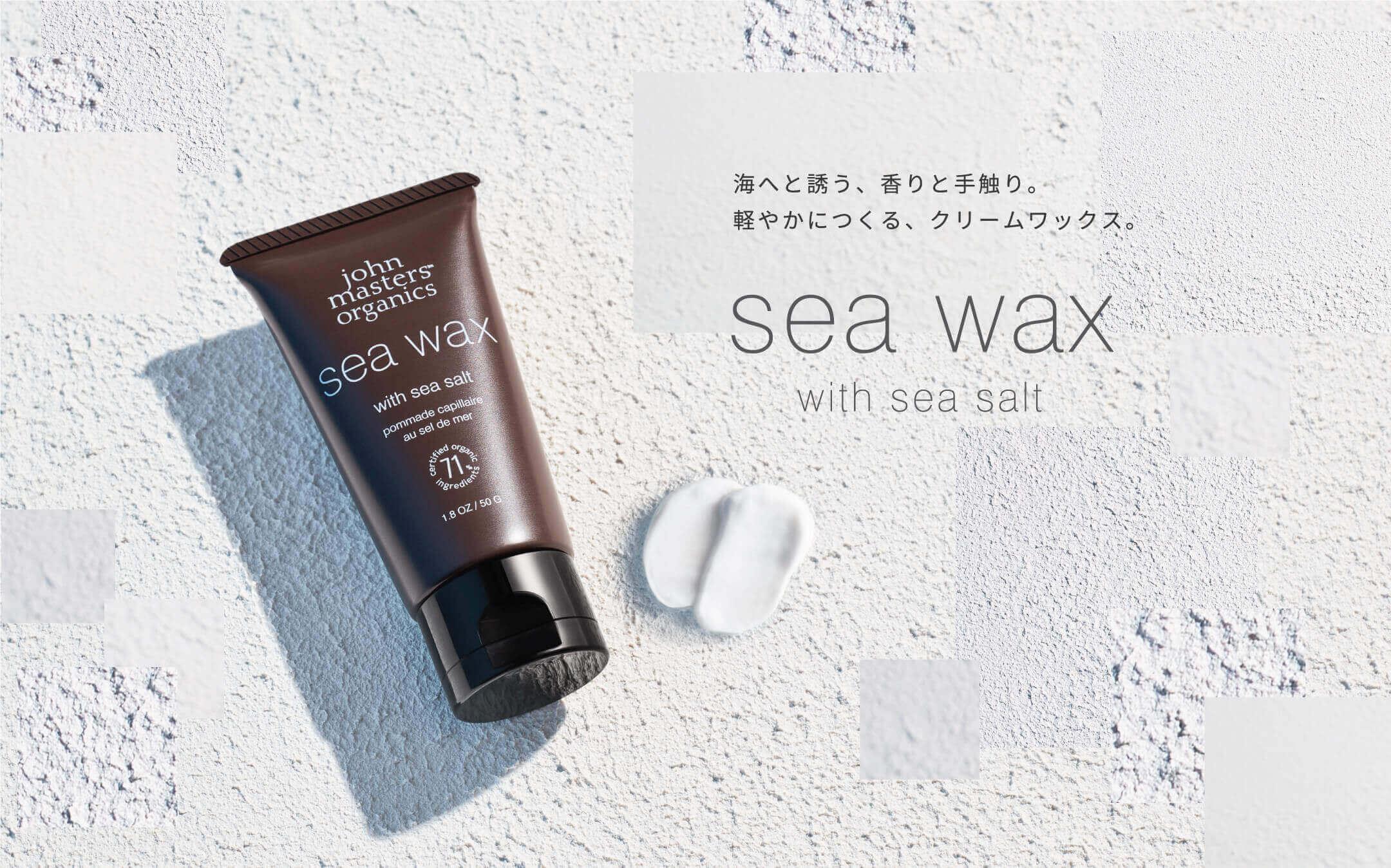 SeaWax