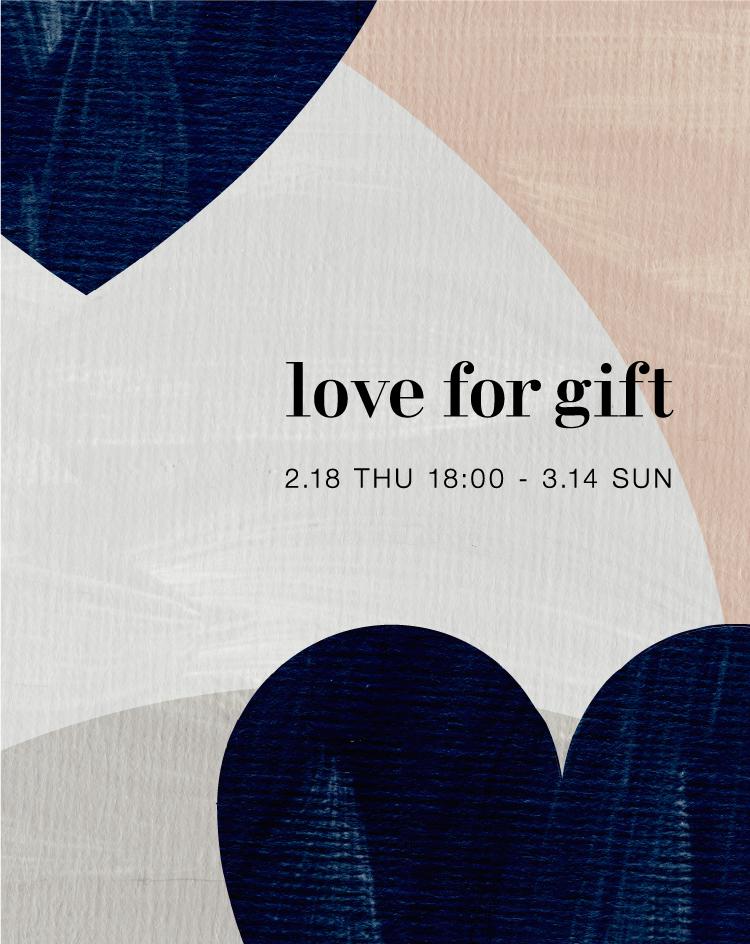 love for gift 2.18 THU 18:00 - 3.14 SUN