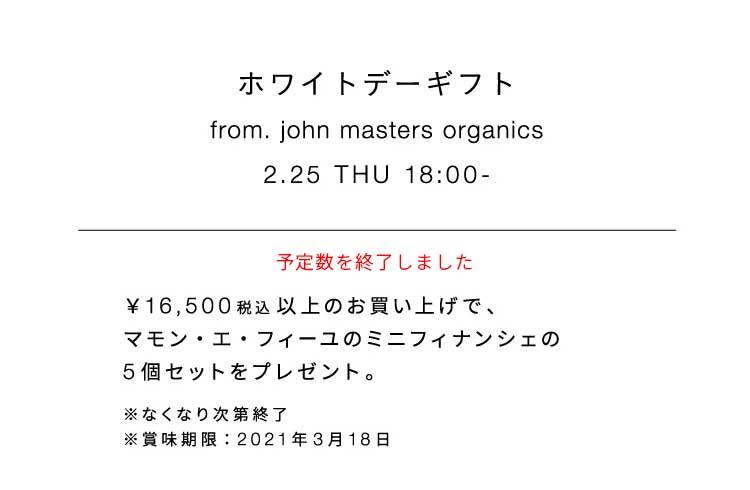 ホワイトデーギフト from. john masters organics 2.25 THU 18:00-