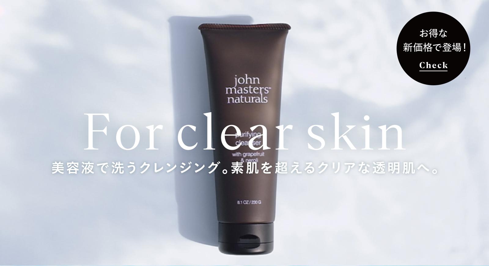 For clear skin 美容液で洗うクレンジング。素肌を超えるクリアな透明肌へ。