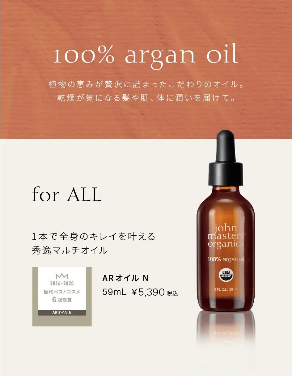100% argan oil 植物の恵みが贅沢に詰まったこだわりのオイル。乾燥が気になる髪や肌、体に潤いを届けて。