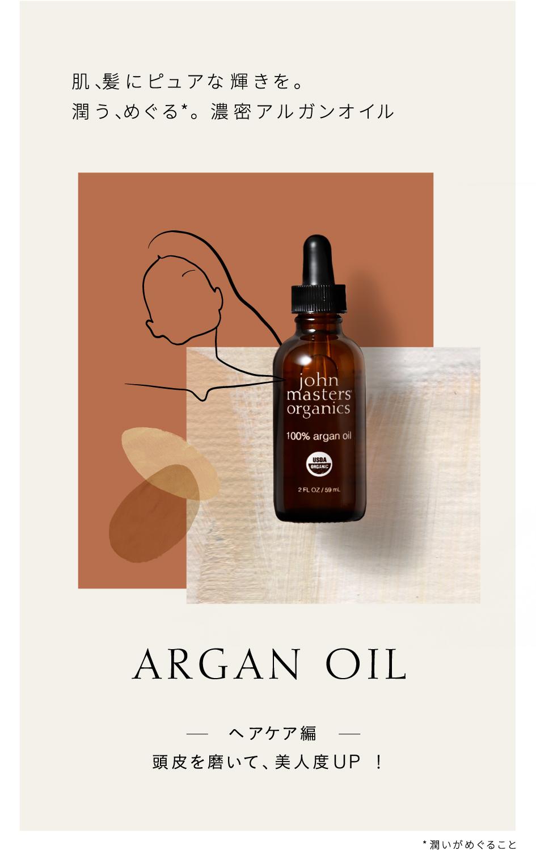肌、髪にピュアな輝きを。潤う、めぐる*。濃密アルガンオイル ARGAN OIL vol.1 for SKIN CARE スキンケア編