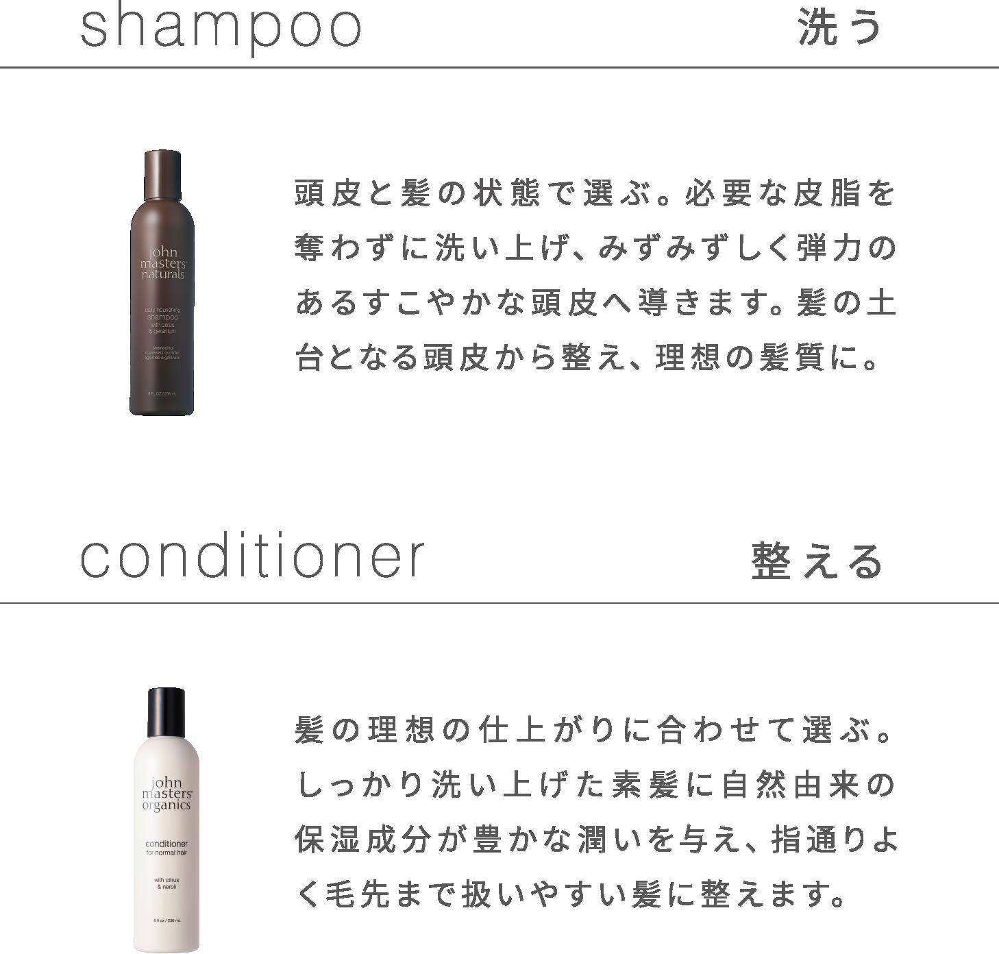 shampoo conditioner