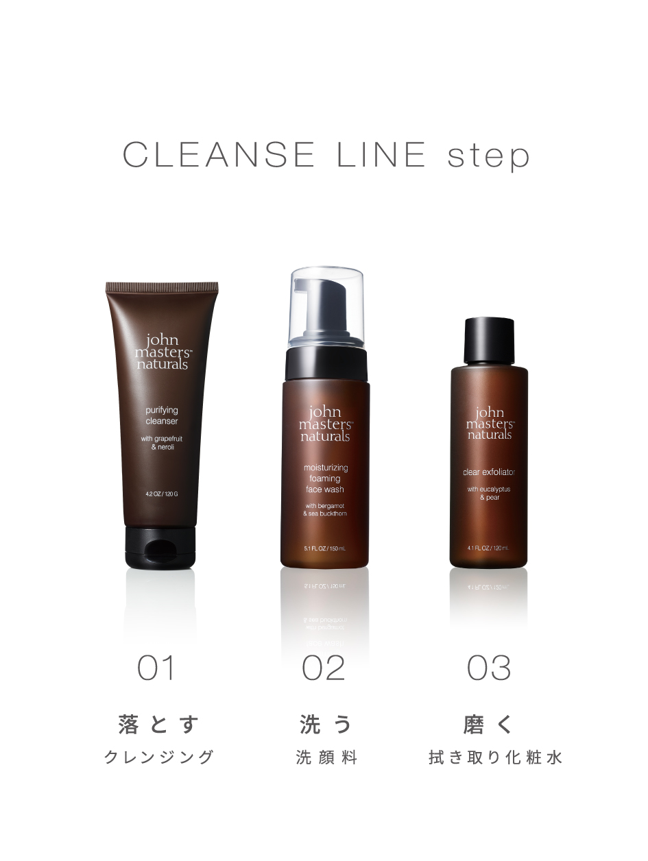 CLEANSE LINE step