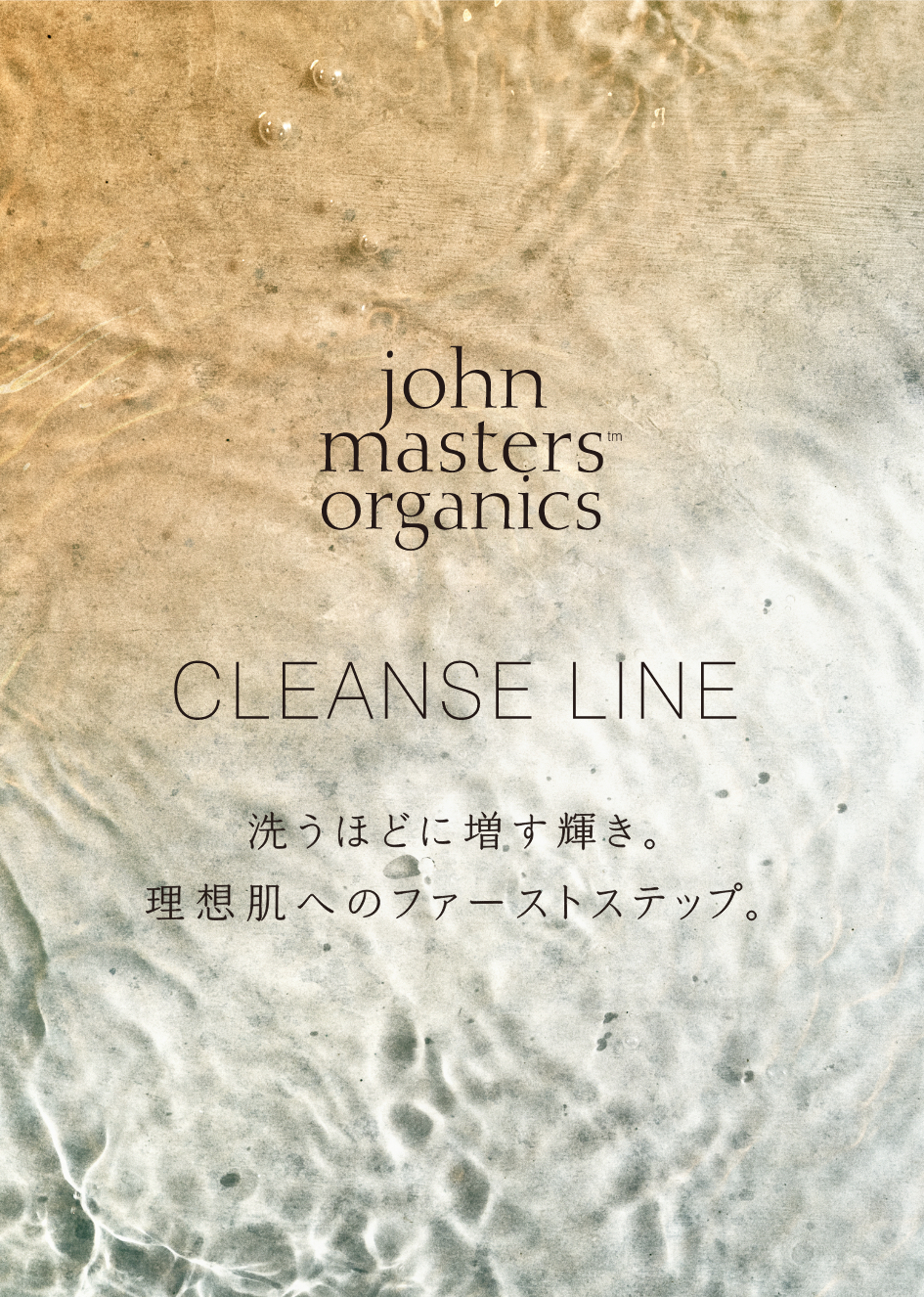 CLEANSE LINE 洗うほどに増す輝き。理想肌へのファーストステップ。