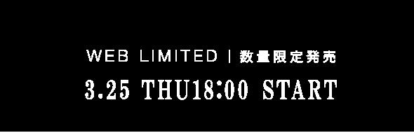 WEB LIMITED | 数量限定発売 3.25 THU18:00 START