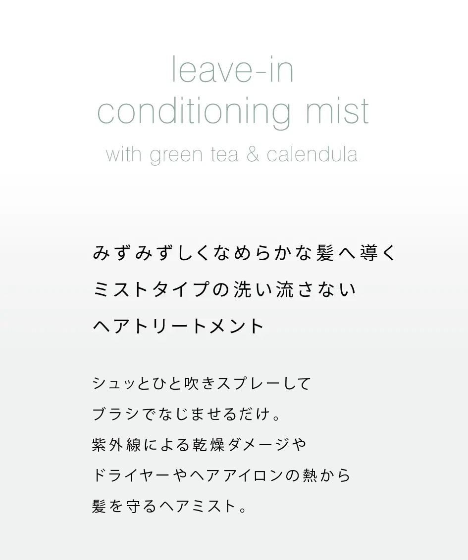 leave-in conditioning mist with green tea & calendula みずみずしくなめらかな髪へ導くミストタイプの洗い流さないヘアトリートメント