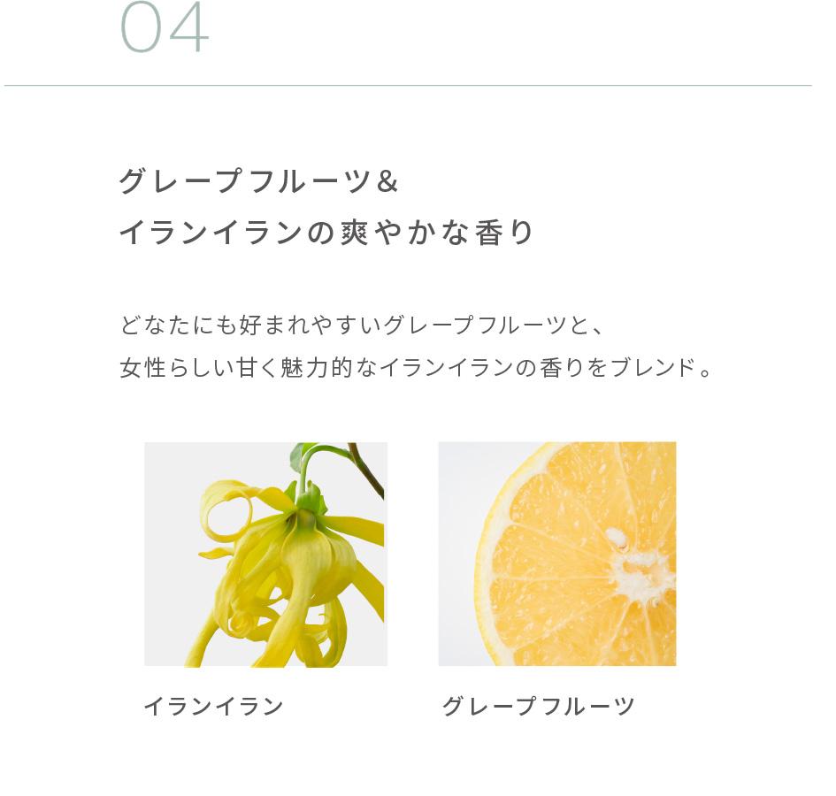 04 グレープフルーツ&イランイランの爽やかな香り
