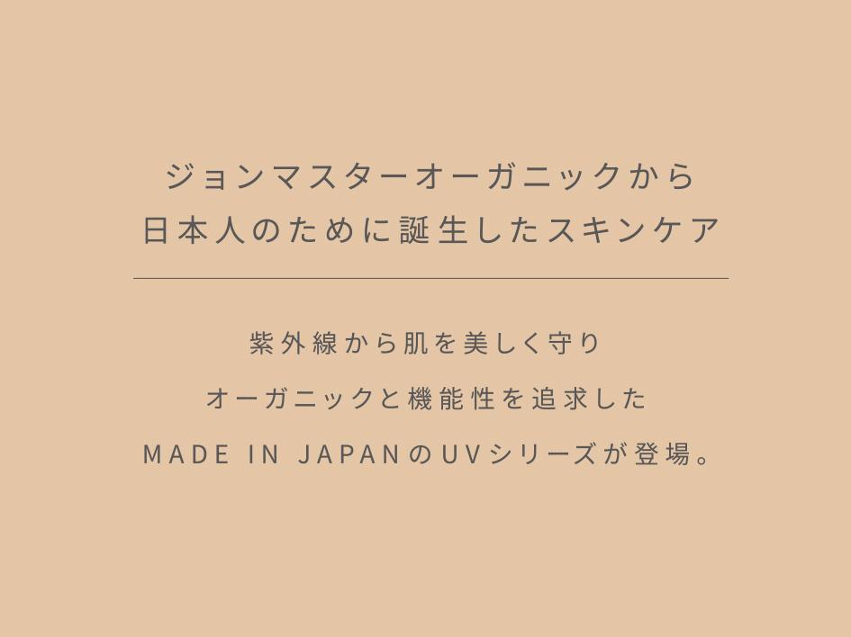 5.21 Thu 18:00-オンラインストア先行発売 店頭販売は6.11(Thu)から ジョンマスターオーガニックから 日本人のために誕生したスキンケア