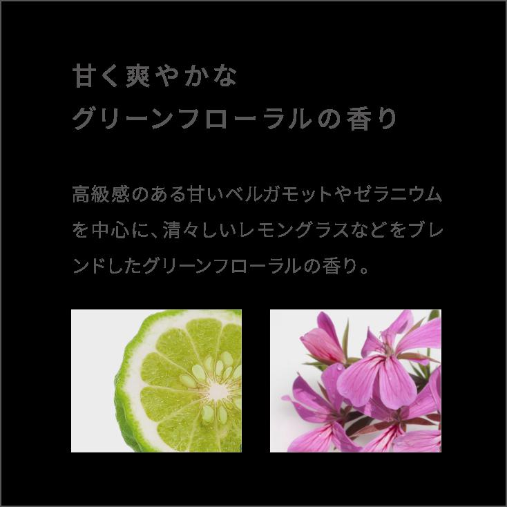 甘く爽やかなグリーンフローラルの香り
