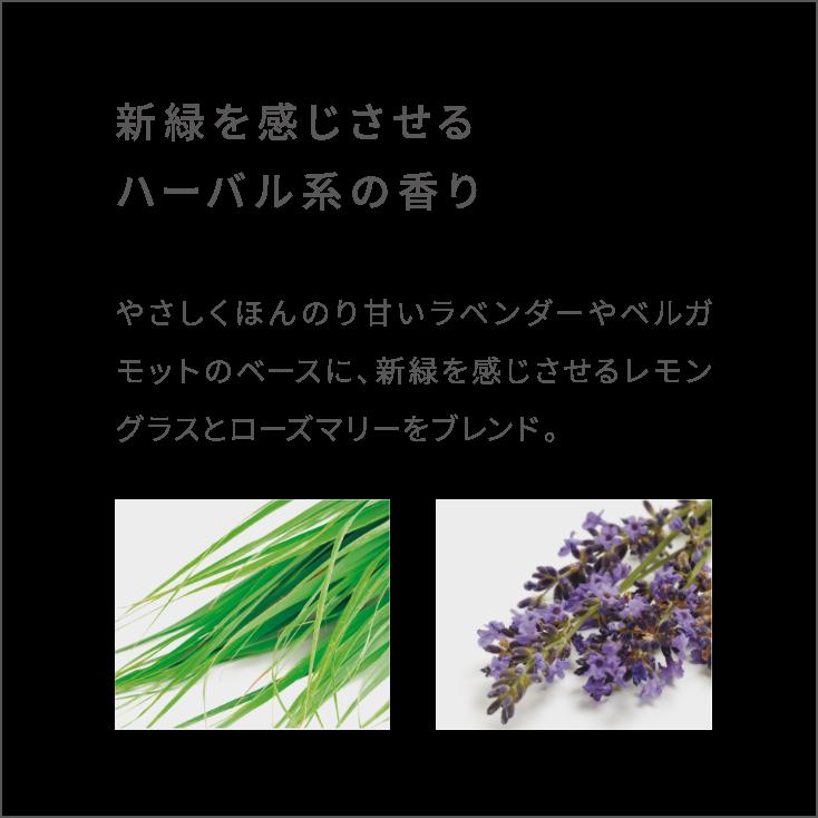 新緑を感じさせるハーバル系の香り