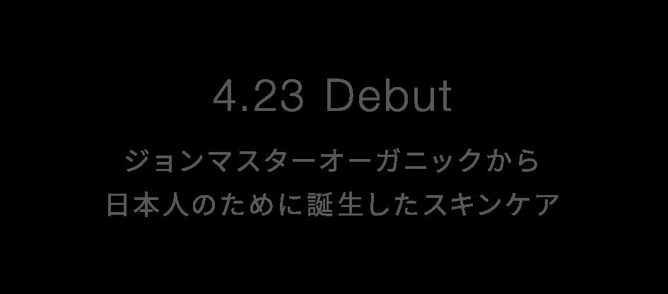 4.23 Debut ジョンマスターオーガニックから 日本人のために誕生したスキンケア