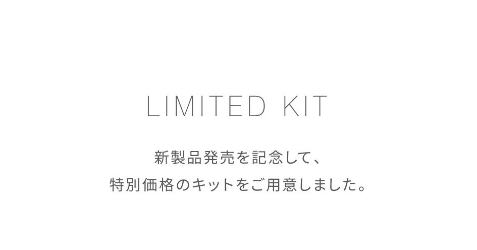 LIMITED KIT 新製品発売を記念して、特別価格のキットをご用意しました。
