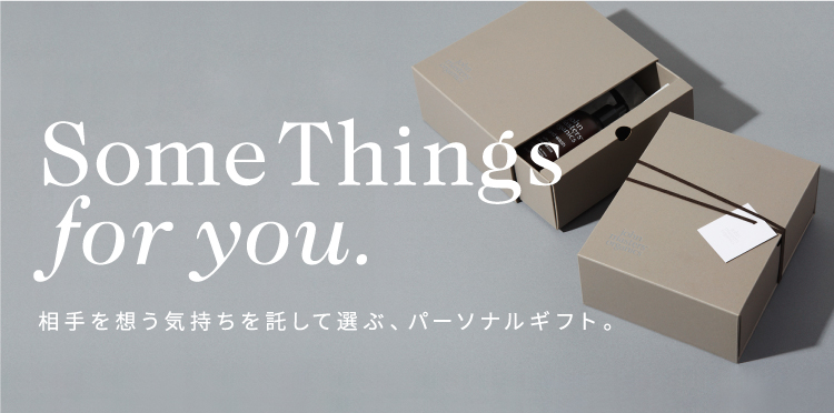 Some things for you 相手を想う気持ちを託して選ぶ、パーソナルギフト。