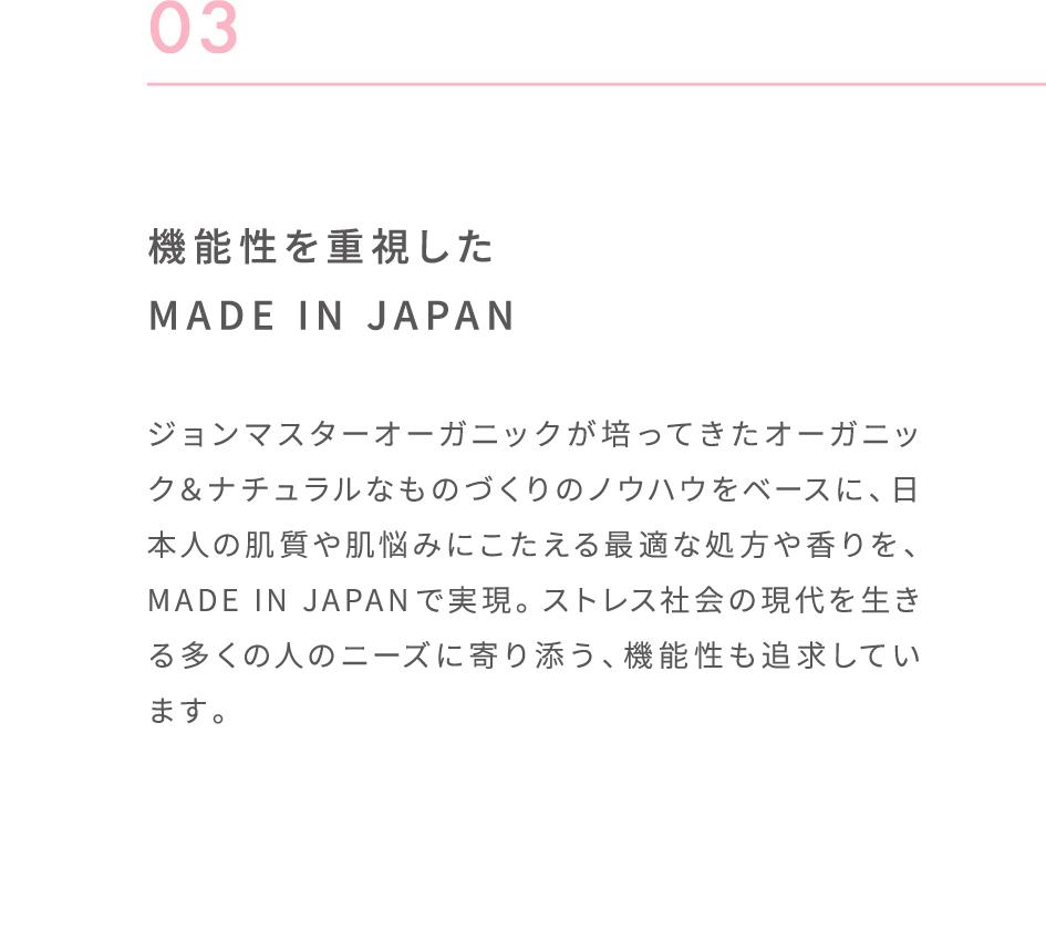 03 機能性を重視したMADE IN JAPAN