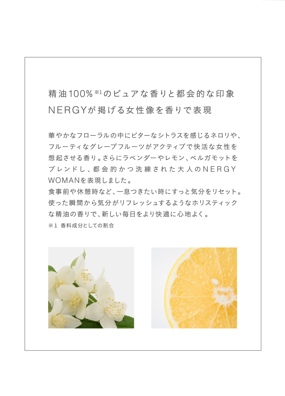 精油100%※1のピュアな香りと都会的な印象NERGYが掲げる女性像を香りで表現