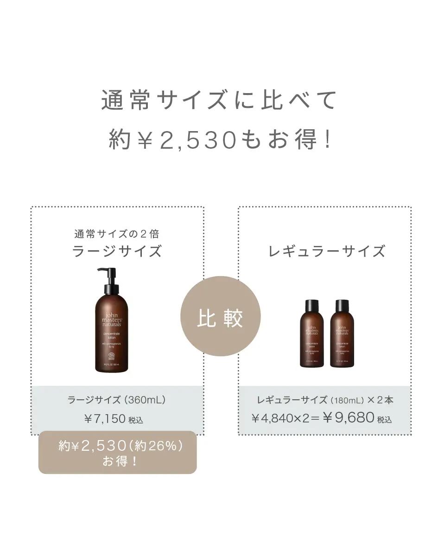 通常サイズに比べて約¥2,300もお得!