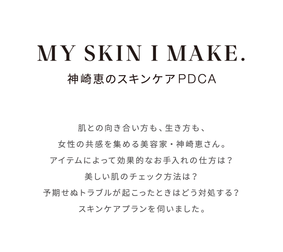 MY SKIN I MAKE 神崎恵のスキンケアPDCA