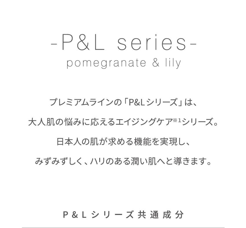 P&Lシリーズ共通成分