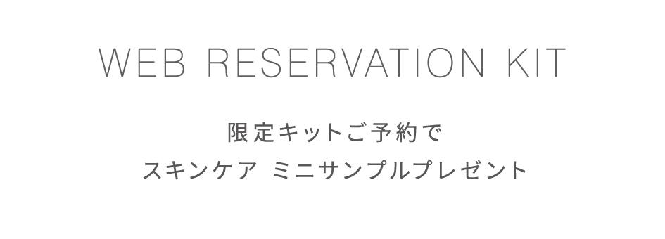WEB RESERVATION KIT