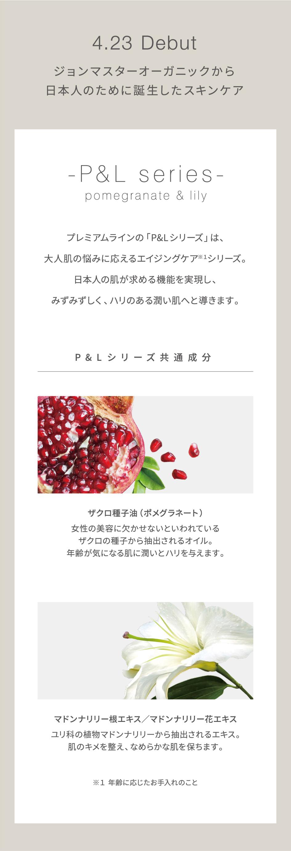 ジョンマスターオーガニックから日本人のために誕生したスキンケア