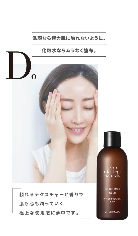 こっくりした化粧水なのに、さっと肌の角質層まで浸透。