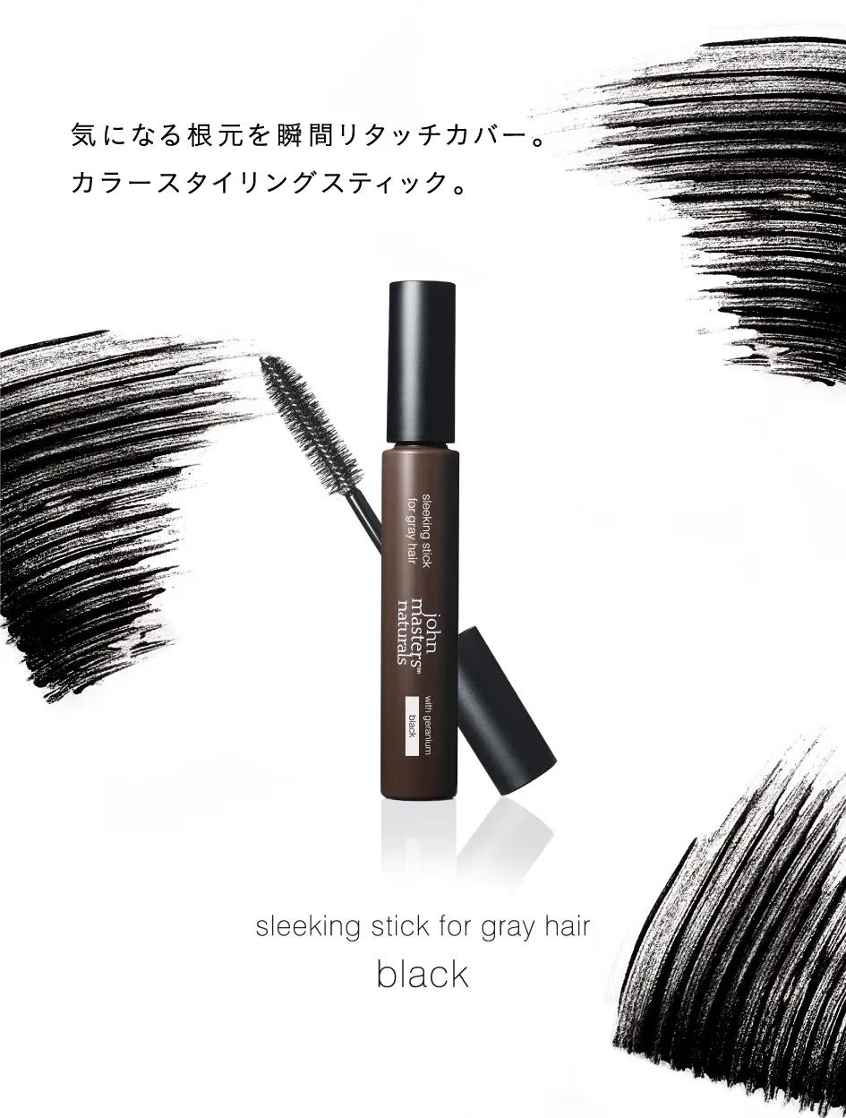 気になる根元を瞬間リタッチカバー。カラースタイリングスティック。Debut! sleeking stick for gray hair black