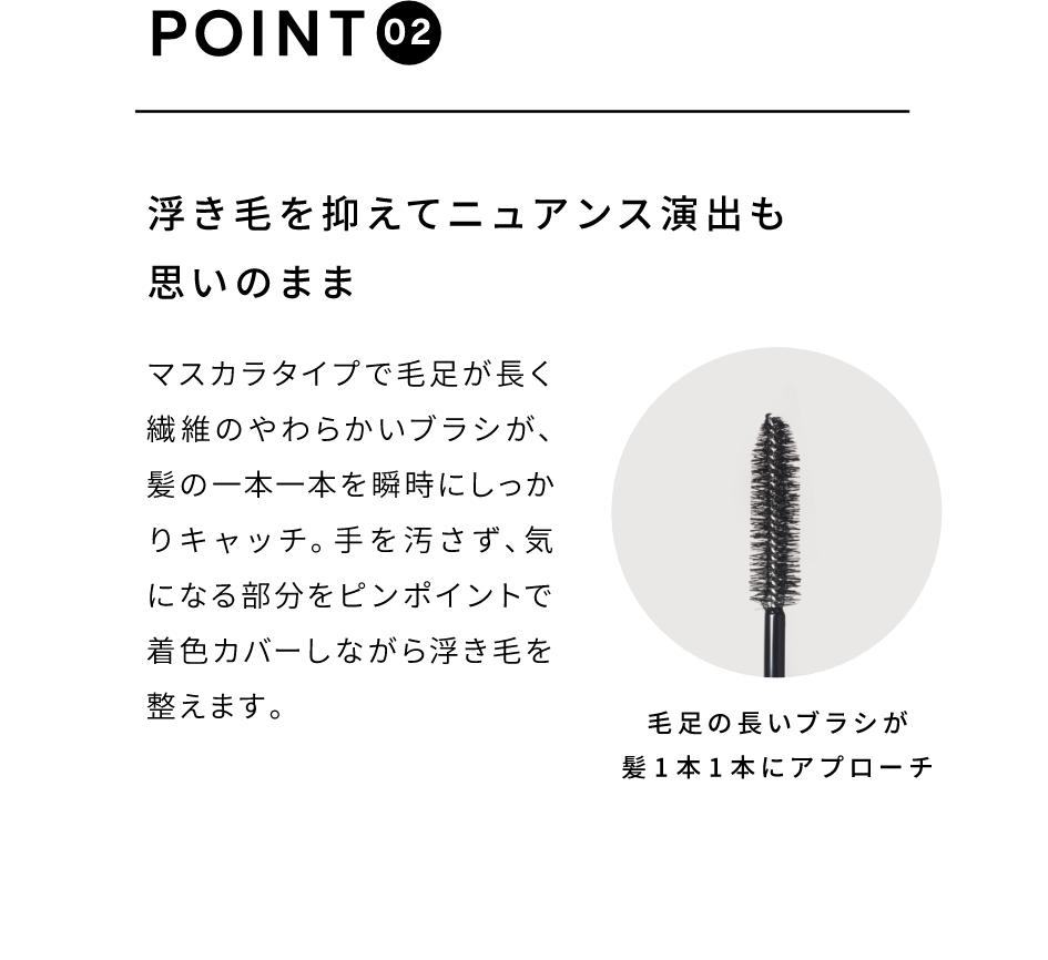 POINT02 浮き毛を抑えてニュアンス演出も思いのまま
