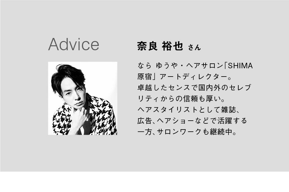 Advice 奈良 裕也 さん