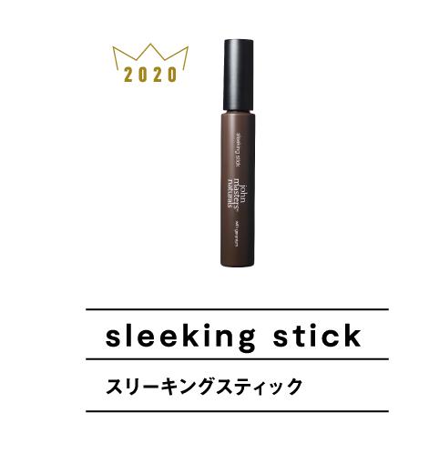 sleeking stick スリーキングスティック