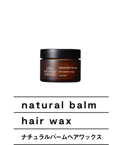 natural balm hair wax ナチュラルバームヘアワックス