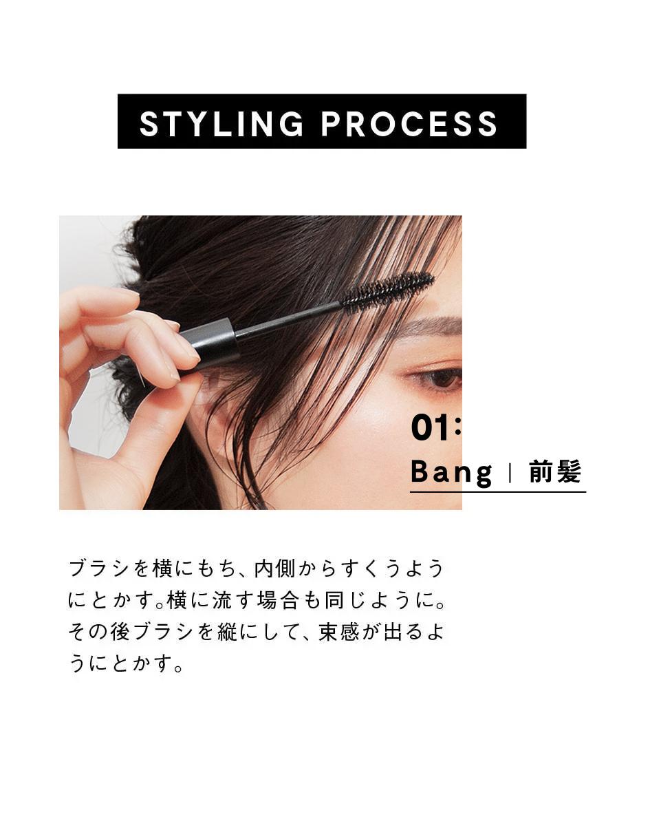 01:Bang 前髪