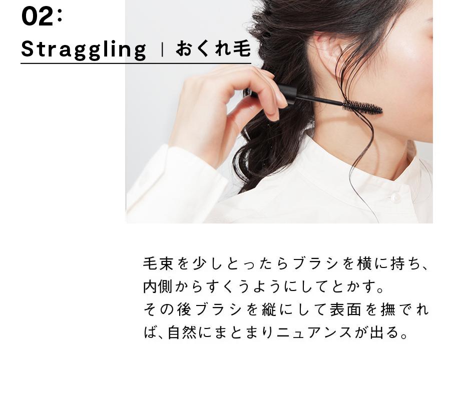 02:Straggling おくれ毛