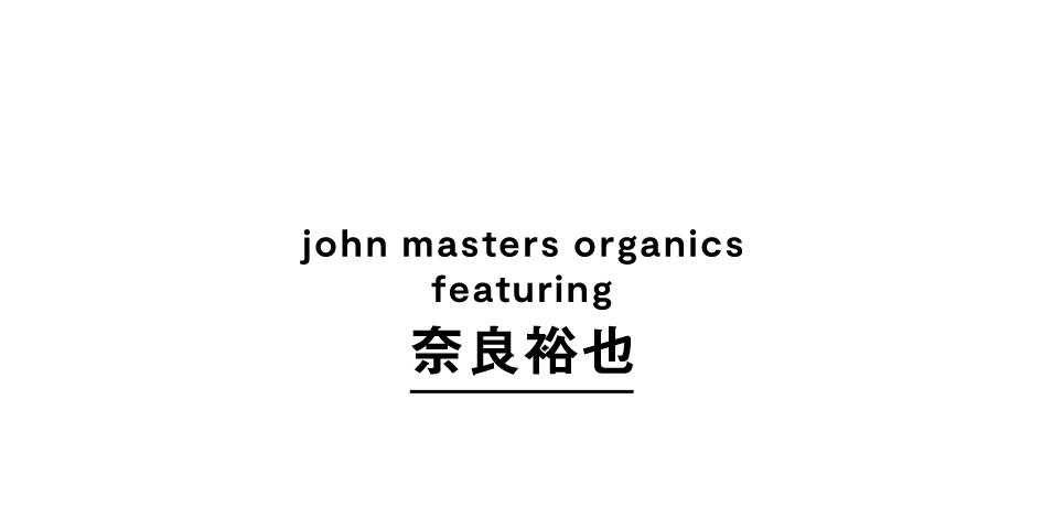 john masters organics featuring 奈良裕也