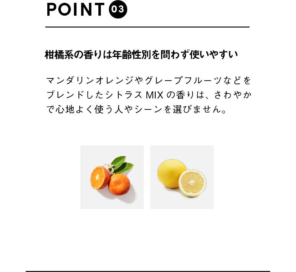 POINT03 柑橘系の香りは年齢問わず使いやすい