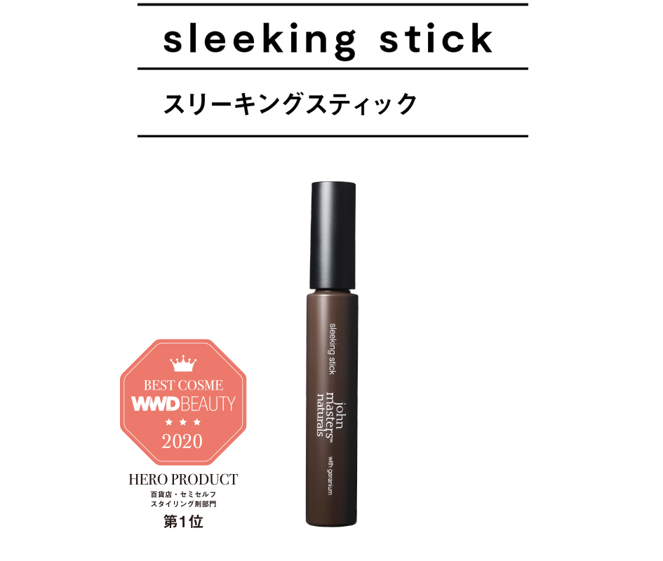 01:sleeking stick.抜け感のあるニュアンス髪もまとめ髪も。プラス5秒で理想の洗練スタイルへ。固め過ぎず、ナチュラルにホールドするテクスチャーが特徴。抜け感のあるニュアンススタイルを演出します。